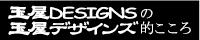 玉屋DESIGNSの玉屋デザインズ的こころ(店長ブログ)